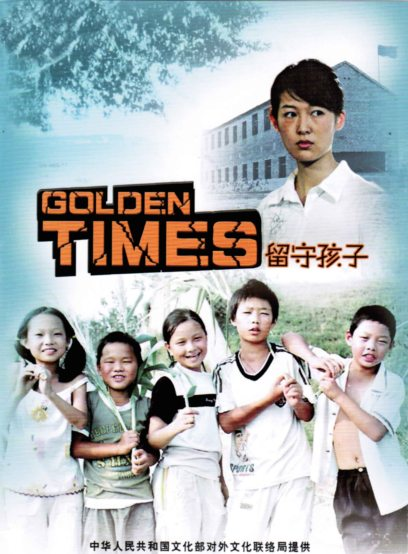 Catch GOLDEN TIMES and many more Chinese films for free at the 7th Spring Film fest, which runs from February 1-10, 2013 at the Shang Cineplex, Shang Plaza Mall.