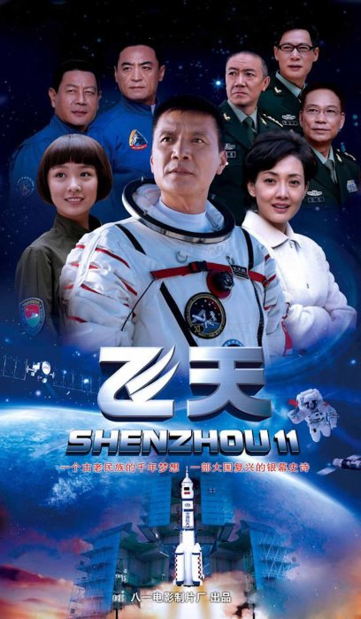 Catch SPACE DREAM and many more Chinese films for free at the 7th Spring Film fest, which runs from February 1-10, 2013 at the Shang Cineplex, Shang Plaza Mall.
