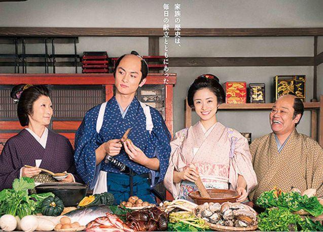 from left: Kimiko Yo (Mitsu Funaki), Kengo Kora (Yasunobu Funaki), Aya Ueto (Haru) and Toshiyuki Nishida (Dennai Funaki). Watch A TALE OF SAMURAI COOKING: A TRUE LOVE STORY on Screen Red.