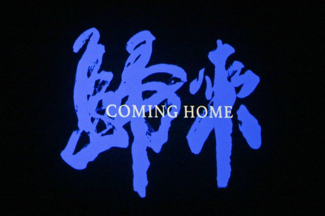 Watch COMING HOME by Zhang Yimou for free during the 10th Spring Film Festival at the Shang Cineplex, Shang Rila Plaza Mall from January 29-February 7, 2016.