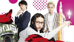 from left: Shu (Hiroki Hasegawa), Tsukimi (Rena Nounen) and Kuranosuke (Masaki Suda). PRINCESS JELLYFISH is currently showing in RED by HBO. The hit movie premiered in the Philippines at Eiga Sai 2015 organized by Japan Foundation Manila at Shang Cineplex, Shang Rila Plaza Mall.